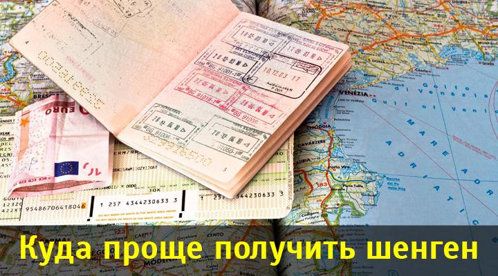 В какие страны нужна шенгенская виза: список, расположение на карте