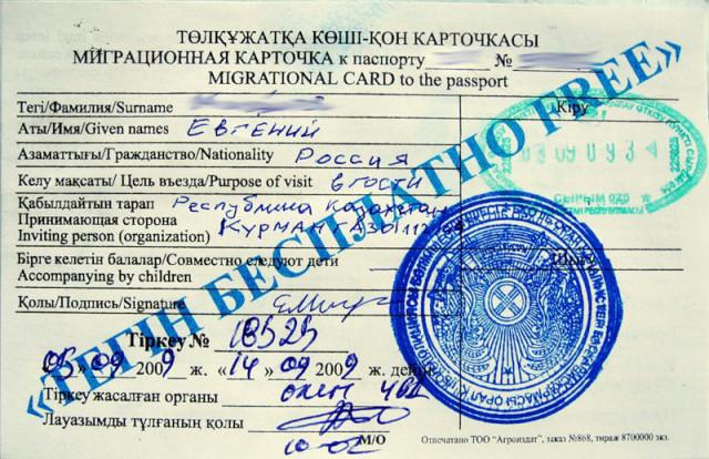 Бланк миграционной карты Казахстана
