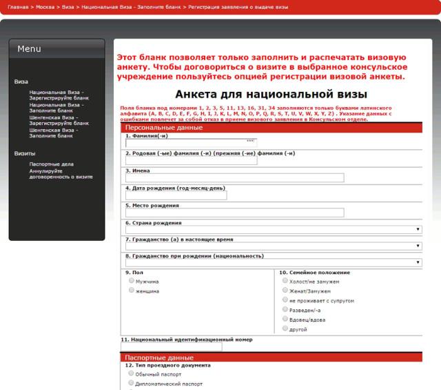 Страница заполнения анкеты