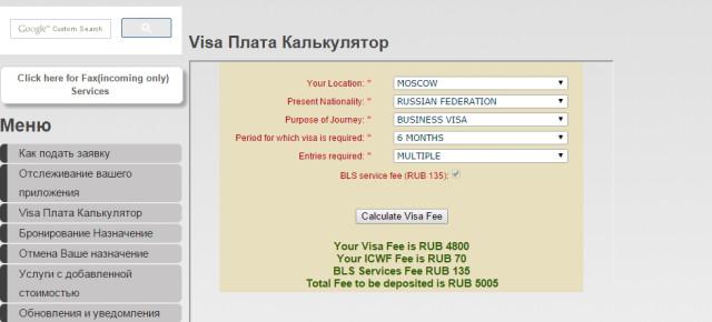 Страница подсчета стоимости визового разрешения