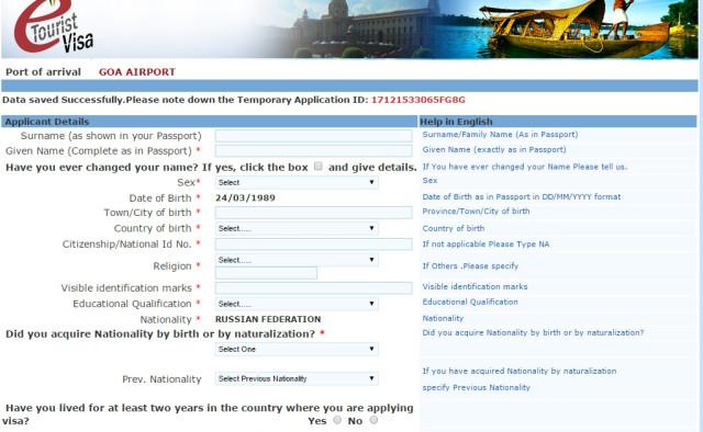 Страница для ввода персональных и паспортных данных