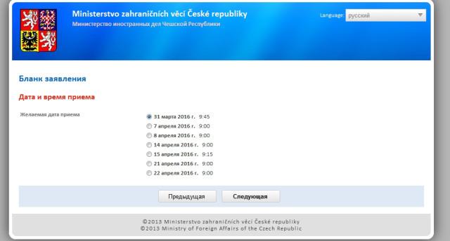 Страница для выбора даты посещения консульства