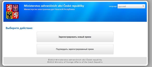 Страница регистрации на сайте консульства
