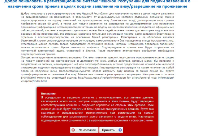 Страница регистрации для заполнения визовой анкеты