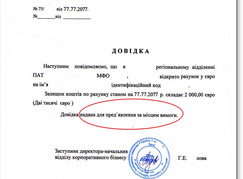 бланк заявки новый на единый налог 2012 украина