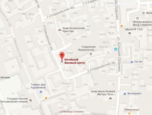 Визовый центр Китая в Москве на карте