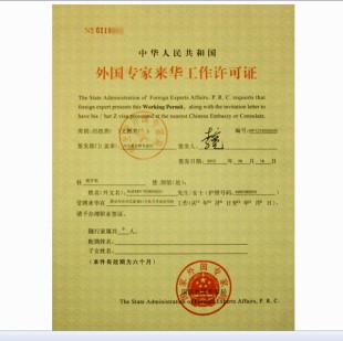 Перечень документов для оформления визы (Китай)