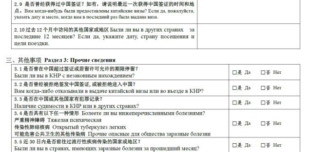 Часть анкеты с данными о прошлых визах