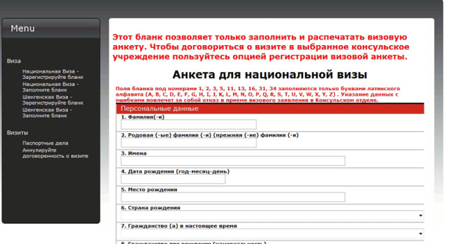 Страница для заполнения визовой анкеты