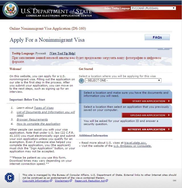 Страница сайта для получения визы