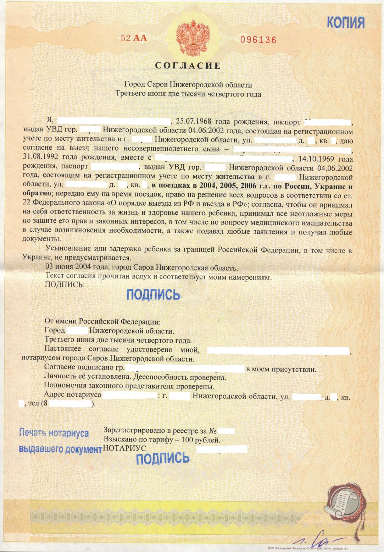 впитывает возраста подписывать доверенности гражданин казахстана термобелье термобелье англ