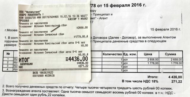 Квитанция об оплате консульского сбора