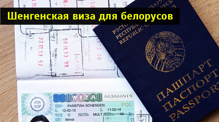 Как сделать шенгенскую визу в минске 356