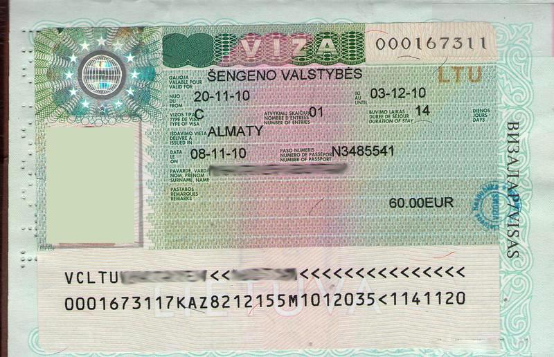Бумага на для визы