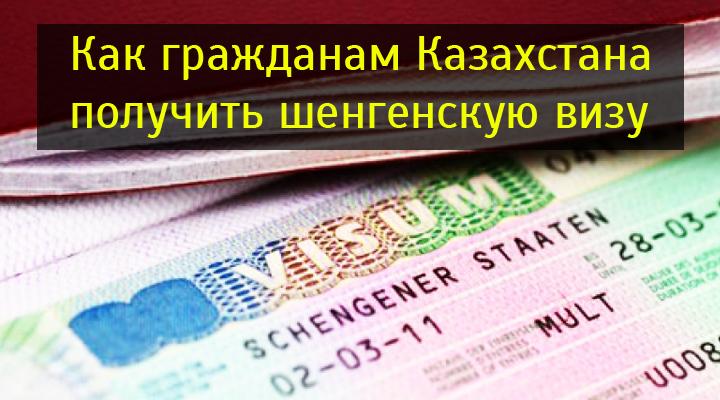 Город шенген казахстан