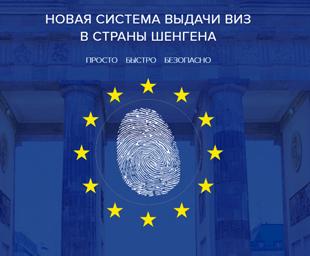Новая система выдачи визовых разрешений