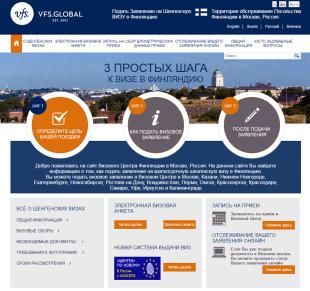 Страница Визового Центра Финляндии