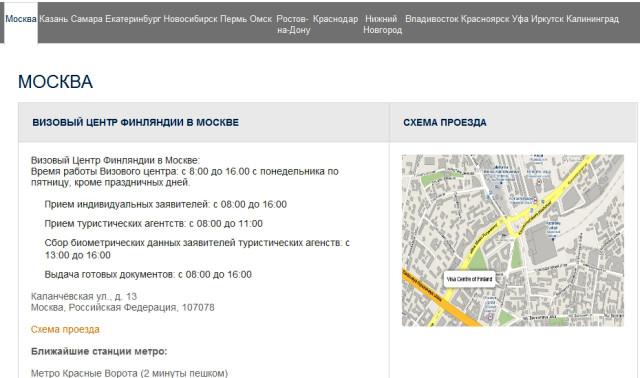 Визовый Центр Финляндии в Москве на карте