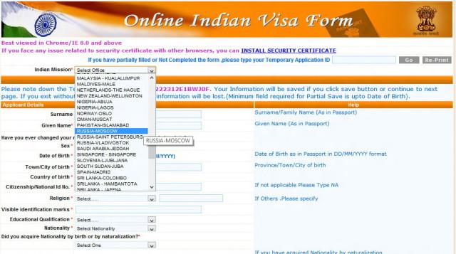 Страница сайта для оформления визового разрешения