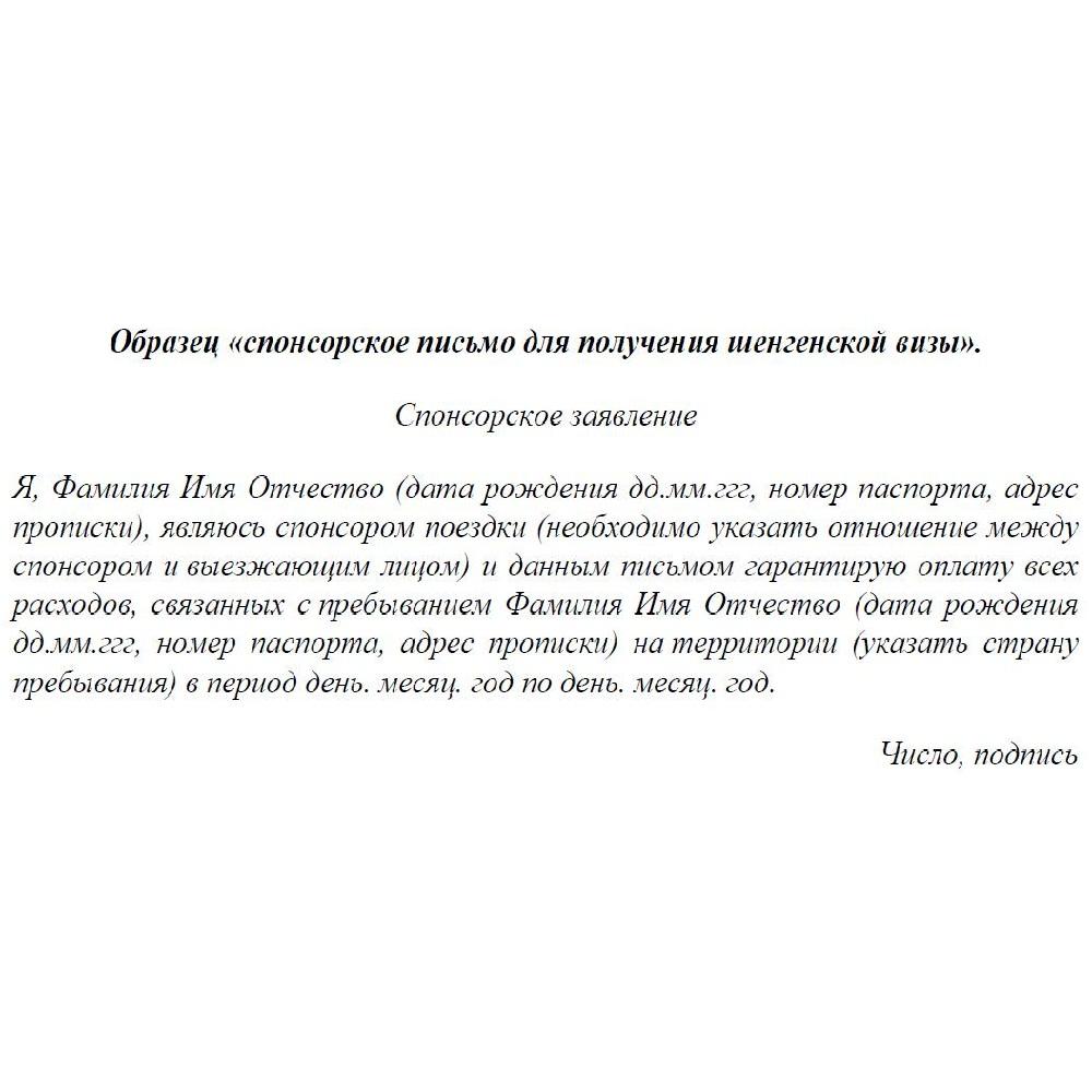 образец письма официального запроса о заработной плате