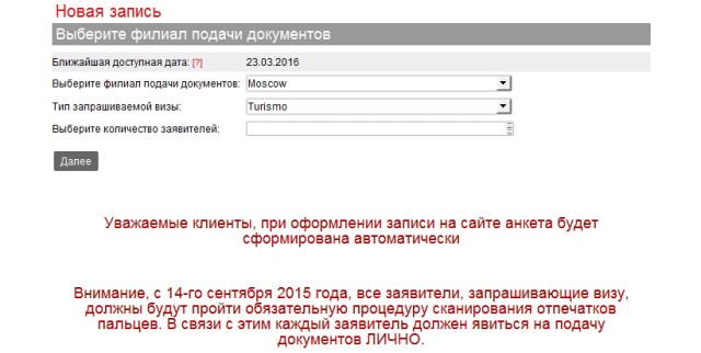 Страница для выбора места подачи документов