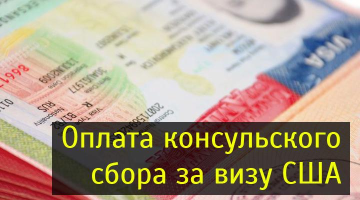 Оплата консульского сбора на визу в США ( американскую)