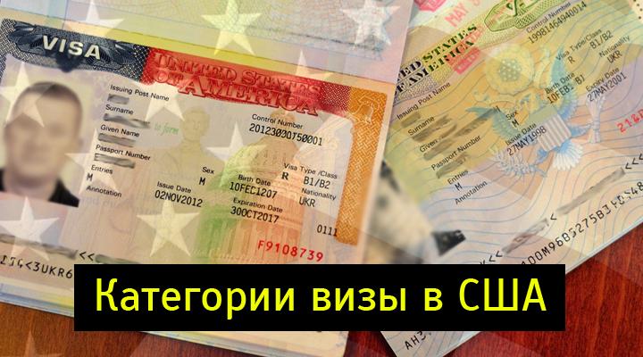 Что такое виза в США категории J1