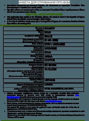 Образец заполнения визовой анкеты