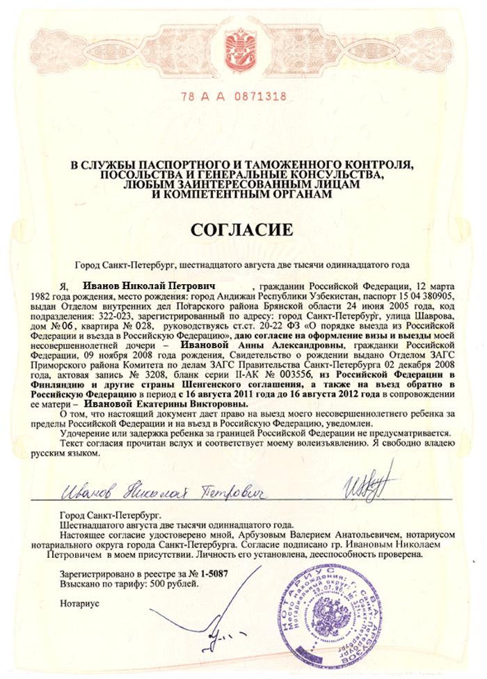 документы на оформление разрешения выезда ребенка за границу востоке