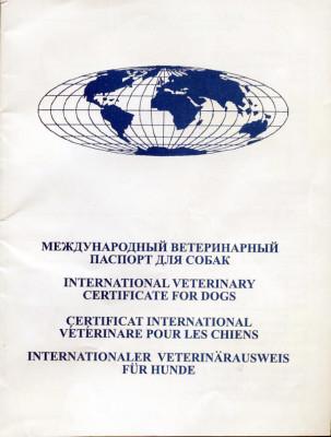 Бланк ветеринарного паспорта