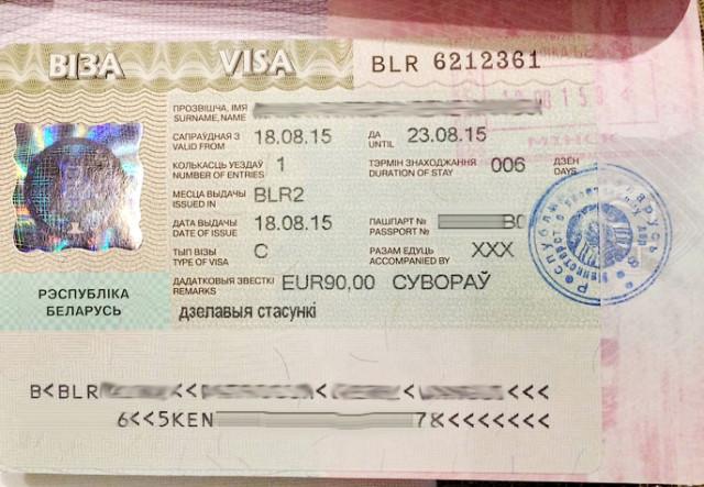 Бланк визового разрешения для туристов