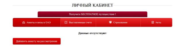 Страница регистрации в личном кабинете