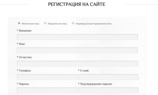 Страница регистрации на получение визы