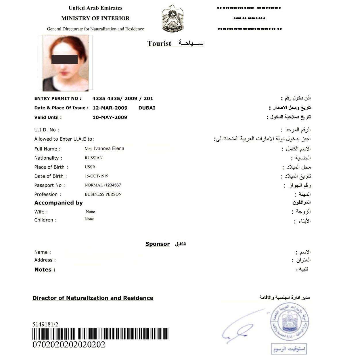 фото на визу в дубаи требования