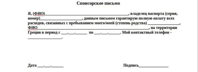 Пример спонсорского письма