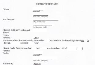 Свидетельство о рождении, переведенное на английский