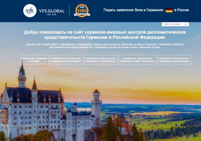 Страница сайта VFS Global