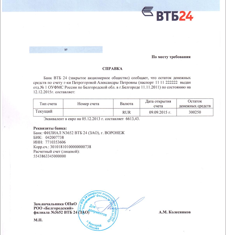 Выписка из банка для визы в индию брокер ипотека