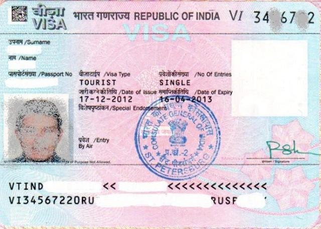 Туристический визовый документ