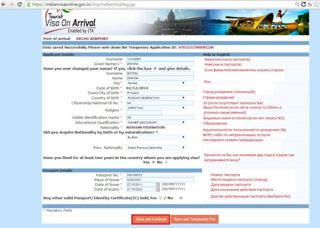Третья страница визовой анкеты