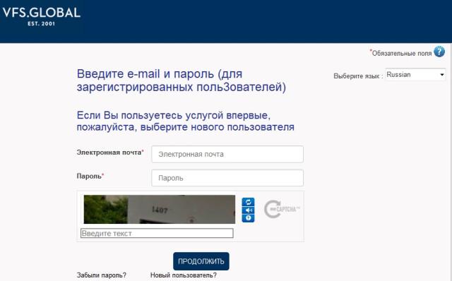 Сайт регистрации туриста