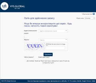 Страница для регистрации на визовую анкету