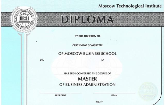 Диплом о присвоении ученой степени