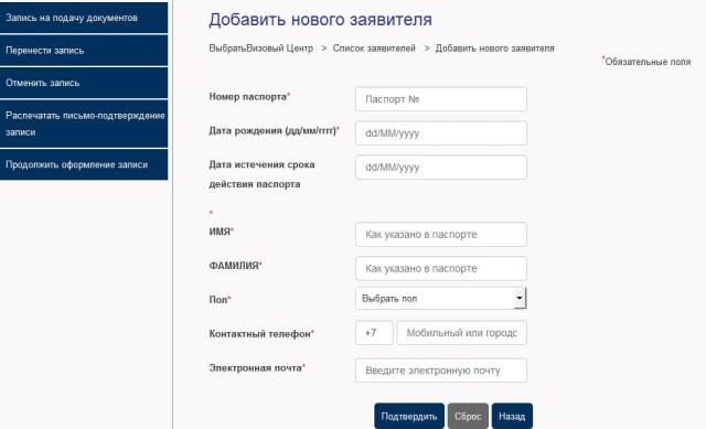 Страница регистрации на подачу документов