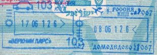 Штамп в паспорте на границе