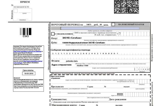 Квитанция для оплаты за визовое разрешение