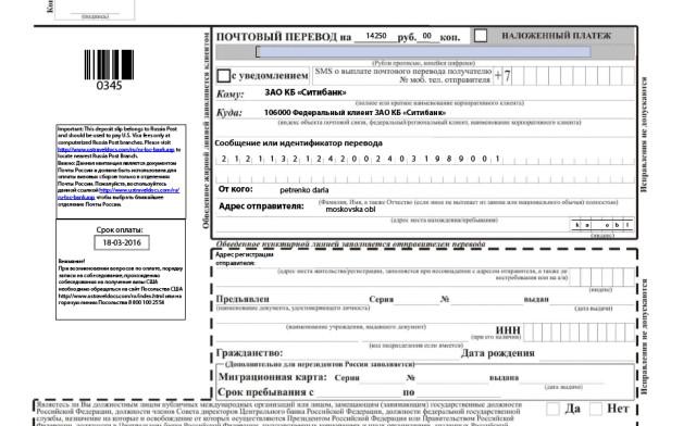 Квитанция для оплаты за визовый документ