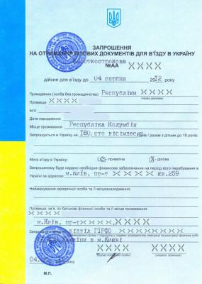 Бланк приглашения в Украину