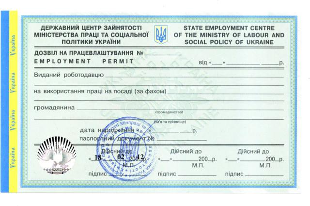 Бланк разрешения на работу