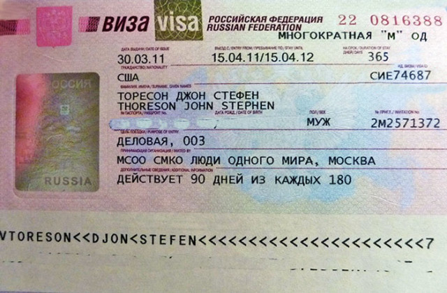 Бланк визового разрешения в Россию
